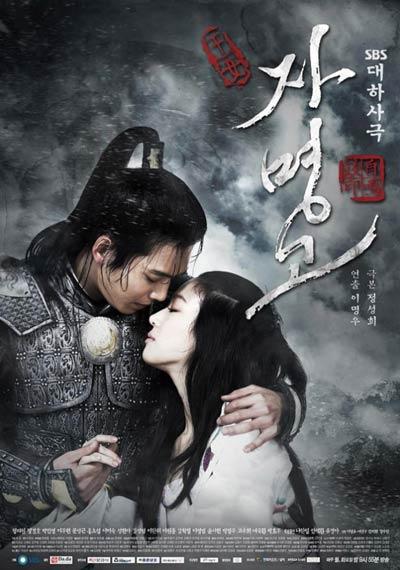 Принцесса Чжа Мён Го дорама (2009) с русской озвучкой ...